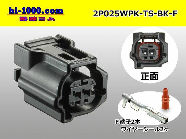 025型TS防水シリーズ2極黒色Fコネクタキット/2P025WPK-TS-BK-F