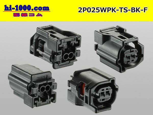 住友電装025型TS防水シリーズ2極Fコネクタ...の紹介画像2