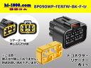 古河電工8極090型RFW防水メスコネクタのみ(メス端子無)/8P090WP-FERFW-BK-F-tr