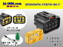 古河電工8極090型RFW防水メスカプラキット/8P090WPK-FERFW-BK-F