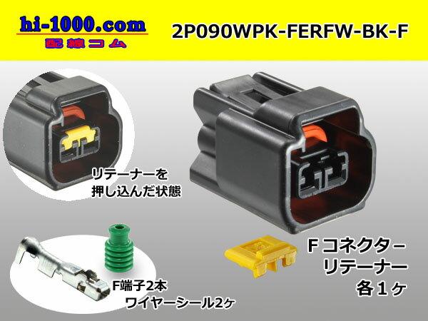 古河電工2極090型RFW防水メスコネクタキット/2P090WPK-FERFW-BK-F
