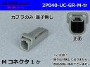 040型2極三菱電線工業製UCシリーズ灰色Mコネクタのみ(M端子無し)/2P040-UC-GR-M-tr