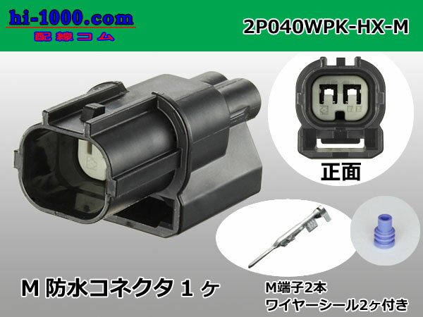 040型HX防水シリーズ2極M側コネクタキット/2P040WPK-HX-M