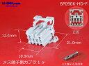 090型HDシリーズ6Pメス端子側カプラキット/6P090K-HD-F