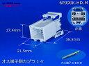 090型HDシリーズ6Pオス端子側カプラキット/6P090K-HD-M