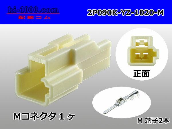 矢崎総業製090llシリーズ2極Mコネクタ(端子付)/2P090K-YZ-1020-M