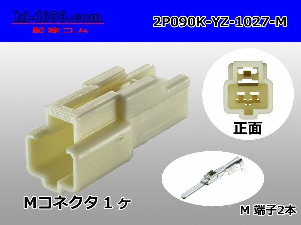矢崎総業090IIシリーズ2極Mコネクタ(端子付)/2P090K-YZ-1027-M