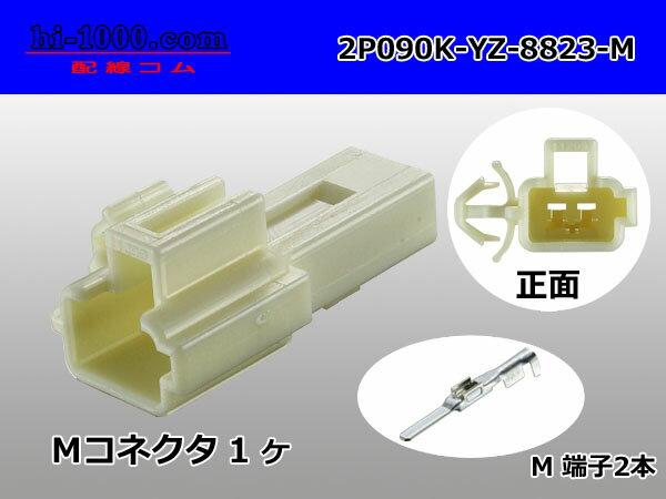 矢崎総業090llシリーズ2極クランプ付きMコネクタ(端子付)/2P090K-YZ-8823-M