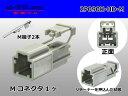 090型住友電装製HDシリーズ2極MコネクタキットM090/2P090K-HD-M
