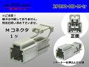 090型住友電装製HDシリーズ2極Mコネクタのみ(端子無し)/2P090-HD-M-tr