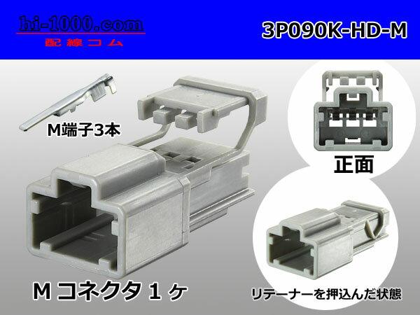 住友電装製090型HDシリーズ3極Mコネクタ(端...の商品画像