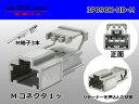 090型住友電装製HDシリーズ3極MコネクタキットM090/3P090K-HD-M