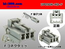 090型住友電装製HDシリーズ3極FコネクタキットF090/3P090K-HD-F