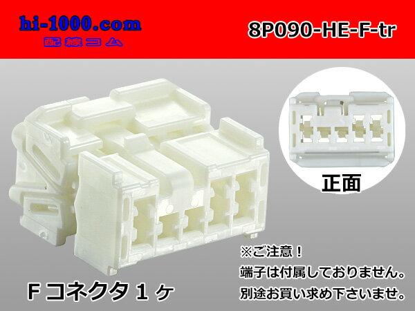 住友電装090型HEシリーズ8極Fコネクタのみ(端子無し)/8P090-HE-F-tr