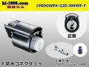 三菱電線工業製NMWPシリーズ1極防水Fコネクタ/1P090WPK-SJD-NMWP-F