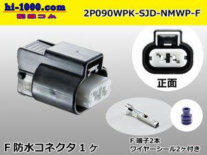 古河電工(旧三菱)NMWPシリーズ2極防水Fコネクタ/2P090WPK-SJD-NMWP-F