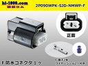 三菱電線工業製NMWPシリーズ2極防水Fコネクタ/2P090WPK-SJD-NMWP-F