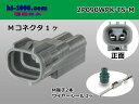2P090型TS防水オス端子側コネクタキット/2P090WPK-TS-M