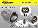 2P090型TS防水メス端子側コネクタキット/2P090WPK-TS-F