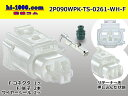 住友電装製090型TS防水2極Fコネクタ0261(端子/WS付)/2P090WPK-TS-0261-WH-F