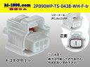 住友電装2極090型TS【防水】Fコネクターのみ0438白色/2P090WP-TS-0438-WH-F-tr