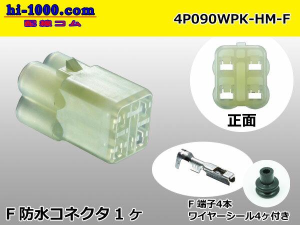 住友電装製HM防水シリーズ4極Fコネクタ(端子付)/4P090WPK-HM-F