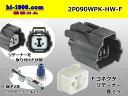 2P090型HW(灰色) 【防水】メス端子側カプラキットF090WP-HW/2P090WPK-HW-F