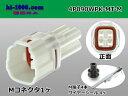 4P090型MT防水オス端子側コネクタ/4P090WPK-MT-M