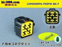古河電工16極090型RFW防水メスコネクタキット/16P090WPK-FERFW-BK-F