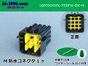 古河電工16極090型RFW防水オスコネクタキット/16P090WPK-FERFW-BK-M