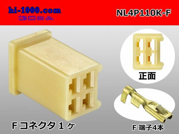 矢崎総業110型4極(ツメ無し)Fコネクタ 端子付/NL4P110K-F