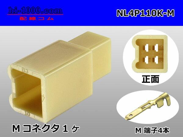 4P(ツメ無し110型)Mコネクタキット/NL4...の商品画像