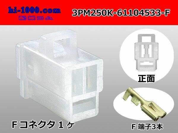 3P250型メス端子側コネクタキット(ツバ無し)F250/3PM250K-61104533-F