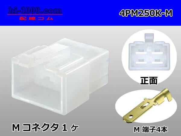 住友電装250型4極Mコネクタ(端子付)/4PM250K-M