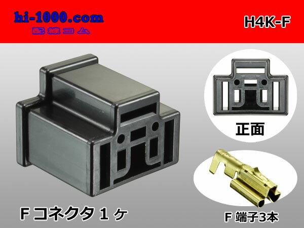 矢崎総業製H4(305型)ヘッドライトコネクタ...の紹介画像2