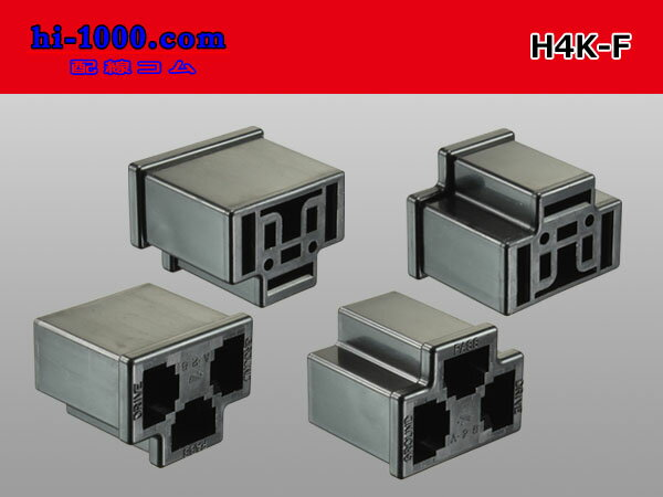 矢崎総業製H4(305型)ヘッドライトコネクタ...の紹介画像3