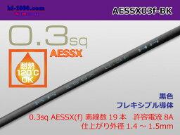 AESSX0.3sq自動車用極薄肉耐熱低圧電線(1m)黒色/AESSX03f-BK
