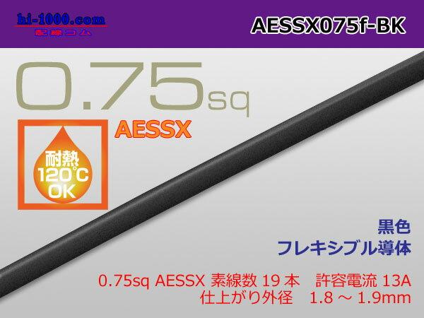 住友極薄肉耐熱電線AESSX0.75f (1m)黒色/AESSX075f-BK