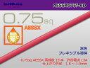 住友極薄肉耐熱電線AESSX0.75f (1m)赤色/AESSX075f-RD