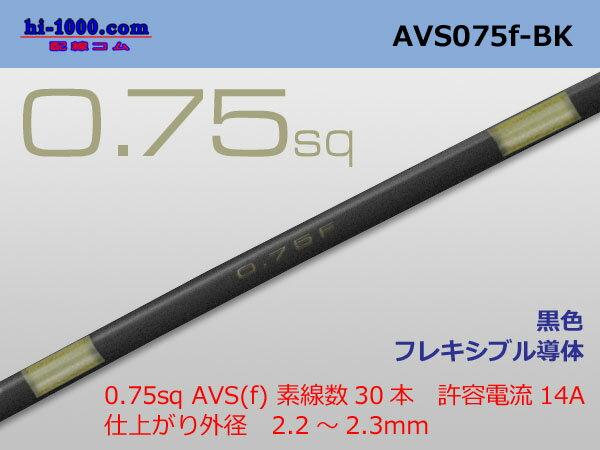 住友電装 AVS0.75f (1m) 黒色/AVS075f-BK