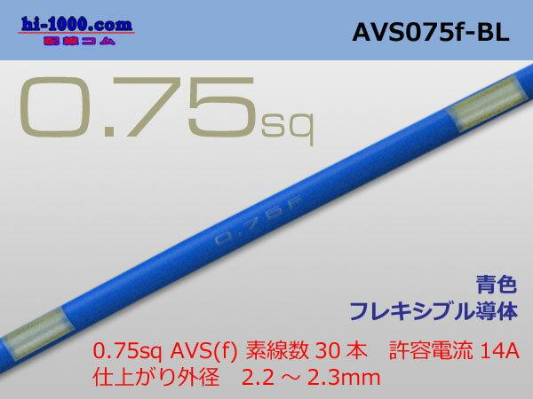 住友電装AVS0.75sq自動車用薄肉低圧電線(1m)青/AVS075f-BL