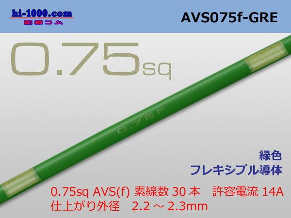 住友電装 AVS0.75f (1m) 緑色/AVS075f-GRE