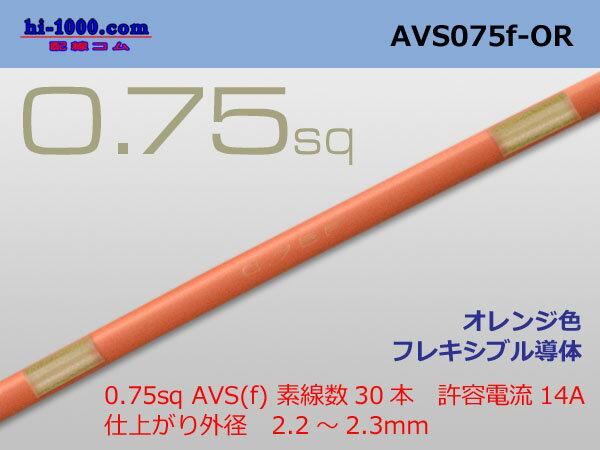 AVS0.75sq自動車用薄肉低圧電線(1m)オレンジ/AVS075f-OR