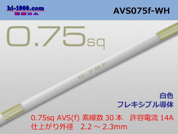 住友電装 AVS0.75f (1m) 白色/AVS075f-WH