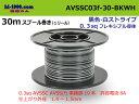 住友電装 AVSSC0.3F 30mスプール巻き(1リール)黒/白/AVSSC03f-30-BKWH
