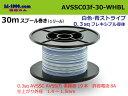 住友電装 AVSSC0.3F 30mスプール巻き(1リール)白/青/AVSSC03f-30-WHBL