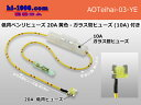 低背ベンリヒューズ20A黄色-ガラス管ヒューズ(10A)付き/AOTeihai-03-YE