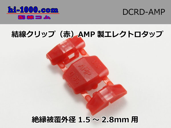 結線クリップ(赤)AMP製エレクトロタップ/DC...の商品画像