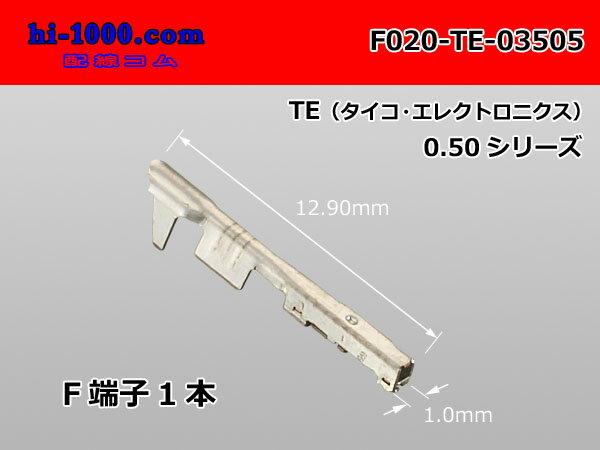 020型TE製0.50シリーズFターミナル/F0...の商品画像