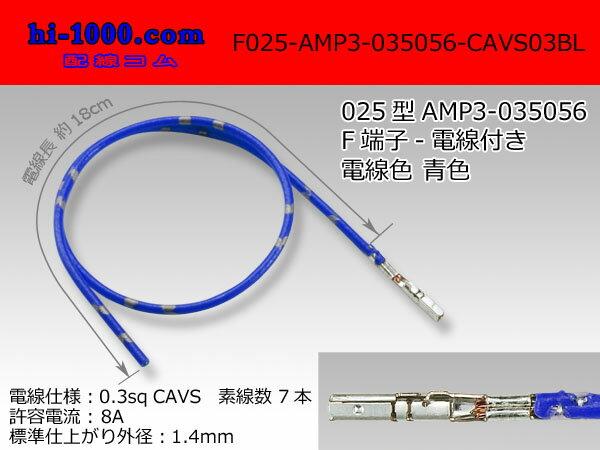 025型AMP製0.64-3メス端子非防水035056-CAVS0.3青色電線付き/F025-AMP3-035056-CAVS03BL